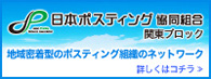 日本ポスティング協同組合